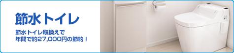 節水トイレ 節水トイレ取換えで年間で約27,000円の節約!