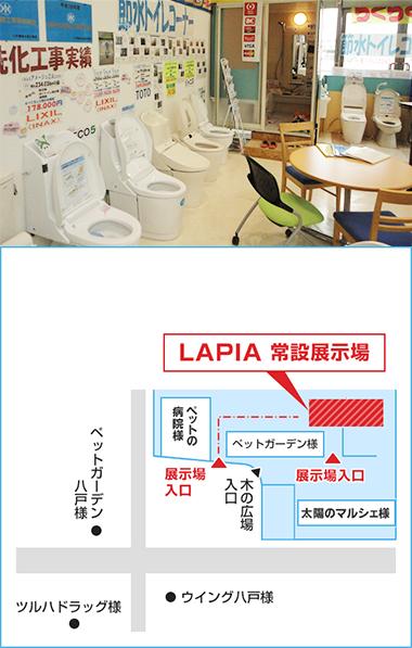 LAPIA 常設展示場