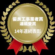 優良工事業者賞 連続受賞【9年連続表彰】